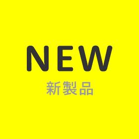 飛騨春慶塗 新製品