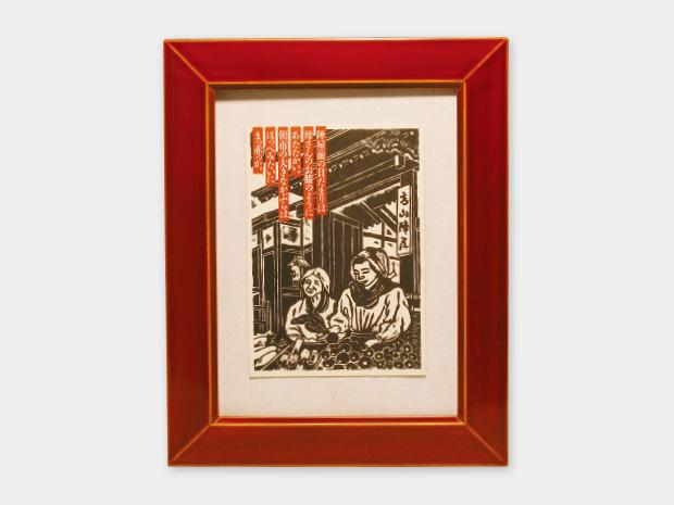 飛騨春慶塗 伝統工芸品 写真立て 小 1