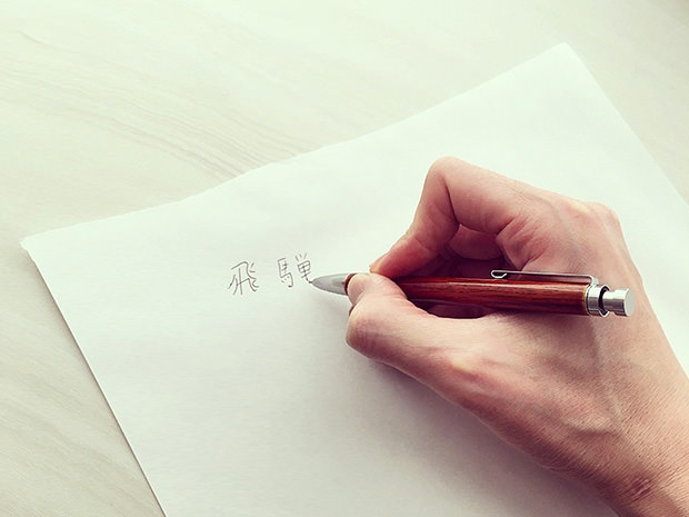 飛騨春慶塗 伝統工芸品 ボールペン 3