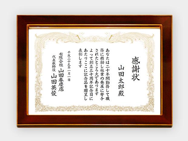 飛騨春慶塗 伝統工芸品 額縁 小 4